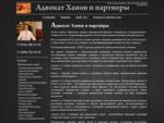 >юридическая помощь, адвокат на Юго-Западе Москвы, адвокат по налоговым и экономическим преступлен