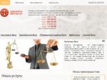 Услуги адвоката по уголовным делам, гражданским, арбитражным, административным делам.