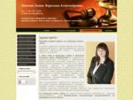 Адвокат Антас Каролина Александровна, г. Мурманск, т. 8-911-305-12-20