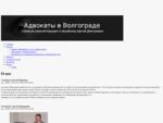 Адвокаты в Волгограде