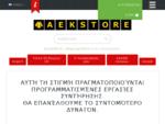 AEK E-shop