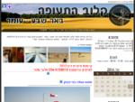 קלוב התעופה סניף באר שבע - עומר - דף ראשי