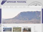 Aeroklub Postojna - Novice