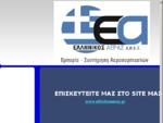 Αρχική - www. aerosimpiestes. gr