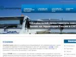 АэроВипСервис - Аэродромная техника для обслуживания ВС и пассажиров