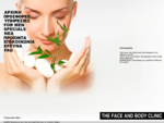Aesthetix -- The Face and the Body Clinic Θεραπείες Προσώπου - Σώματος - Laser - Κυτταρίτιδα Τοπικ
