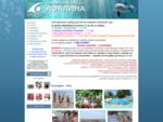 Афалина - Новости