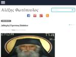 Αλέξης Φωτόπουλος - Προσωπική Ιστοσελίδα