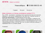 Женская одежда оптом - купить в Новосибирске. Платья блузки пиджаки от производителя Агата Новосиби