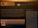 Αθανάσιος Γαβριήλ | Ξύλινα Πατώματα