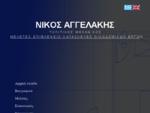 Νίκος Αγγελάκης - πολιτικός μηχανικός