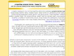 גל סמואל - וובמאסטר | מפתח אתרים | בניית אתרים | פיתוח אפליקציות אנדרואיד | Gal Samuel - Android