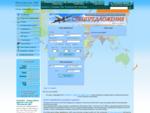 Продажа авиабилетов за наличный и безналичный расчёт для корпоративных клиентов, купить недорого ав