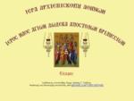 Ιερός Ναός Αγίων Δώδεκα Αποστόλων Βριλησσίων