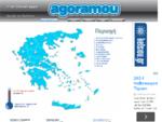 Αγοράστε Πουλήστε μεταχειρισμένα – Αγορές Πωλήσεις – Δωρεάν Διαφημίσεις | Agoramou. gr