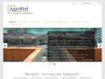 μυοκτονίες - απεντομώσεις - απολυμάνσεις - Θεσσαλονίκη - Agropest