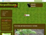 Компания quot;АгрополивНьюquot;. Капельное орошение-автоматические системы капельного полива. Комп