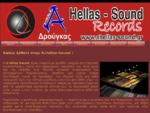 A. Hellas-Sound-Eταιρεία με μεγάλη εμπειρία στις ηχητικές εγκαταστάσεις, και στις επιτυχημένες ..
