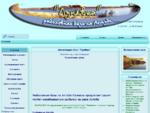 Рыбалка на Ахтубе. Рыболовная база на Ахтубе Луневка