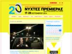 v2. Cinema AIFF Ελληνικά