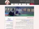 אימוני אייקידו בתל-אביב