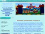 Производство надувных аттракционов России, детские надувные аттракционы, батуты для детей, горки