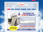 Aircom Plus Sia datoru serviss, pakalpojumi, e-veikals, veikals, datori, laptopi, klēpldatori