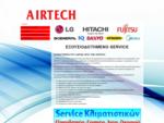 Κλιματισμός Λάρισα | AIRTECH