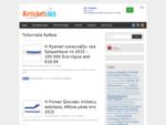 Αεροπορικά Εισιτήρια - Φθηνα Αεροπορικα Εισητηρια | Airtickets365. gr