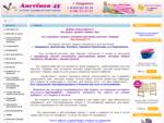 Аистенок 45 - Интернет магазин детских товаров в Шадринске и Курганской области