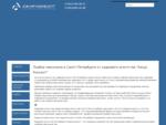 Кадровое агентство Ажур-Консалт - рекрутинговое агентство в Санкт-Петербурге