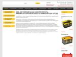 Автомобильные аккумуляторы от 1210 руб. , для грузовых автомобилей от 4600 руб. , аккумуляторная б