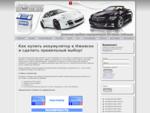 Аккумуляторы в Ижевске - ОООquot;АКБ-Сервисquot;