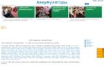Аккумуляторы в Богдановиче