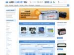 Купить автомобильные аккумуляторы. АКБ-Маркет - продажа аккумуляторов, цены, отзывы, обзоры