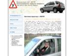 Ваш инструктор по вождению. Вождение в Петербурге на машине с АКПП.