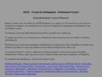 ΑΚΤΕ - Αττική Κοινοπραξία Τεχνικών Εταιρειών