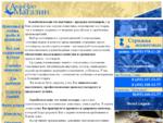 АкваЗоомагазин - продажа домашних животных, птиц, рыбок и зоотоваров