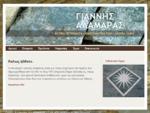 Πέτρες Καρύστου, Φυσικά Πετρώματα, Πυρότουβλα, Καμινάδες | Αλάμαρας