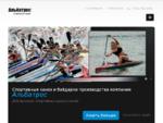 АЛЬБАТРОС - продажа спортивных байдарок, каноэ, вёсла и аксессуары