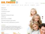 Доктор Тайсс (Dr Theiss) - препараты из Германии на основе природных компонентов