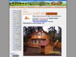 Алестро-деревянные дома, бани, бытовки, хозблоки, беседки, теплицы - Алестро