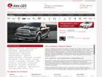 Автосалон «Алекс Карс» - подержанные авто из Америки, Германии, Европы | Авто с пробегом из Европ