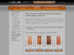 Входные металлические двери от производителя в Москве эконом класса, изготовление на заказ. Купить