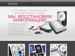 Восстановление данных в Санкт-Петербурге