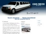 Прокат лимузинов в Челябинске, аренда автомобилей, лимузины на свадьбу Челябинск