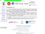 Официальный сайт ООО Альфа-сервис города Звенигород