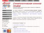Стоматология Альфар (Набережные Челны)