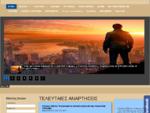 alh8eia. gr | Ειδήσεις