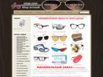 Очки оптом, оптика оптом, готовые очки, линзы, очки с диоптриями